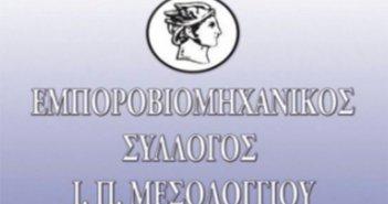 Πρόγραμμα στήριξης επιχειρήσεων που επλήγησαν από την Covid-19 στην Δυτική Ελλάδα