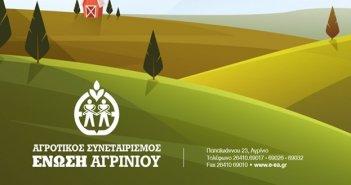 Χρηματικά Έπαθλα Ένωσης Αγρινίου:Την Τρίτη 29/9 η απονομή