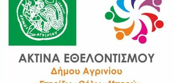 Κυκλοφοριακές ρυθμίσεις στο οδικό δίκτυο Αγρινίου – Θέρμου για δράση της Ακτίνα Εθελοντισμού