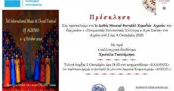 Αγρίνιο: Από 2 έως 4 Οκτωβρίου το 1ο τριήμερο διεθνές μουσικό φεστιβάλ χορωδιών