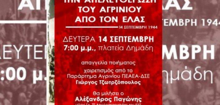 Εκδήλωση για τα 76 χρόνια από την απελευθέρωση του Αγρινίου από τον Ε.Λ.Α.Σ.