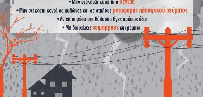 Δυτική Ελλάδα: Έκτακτο δελτίο επικίνδυνων καιρικών φαινομένων