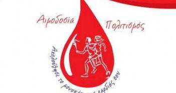 Το Αγρίνιο υποδέχεται την «φλόγα της Αγάπης» την Τετάρτη