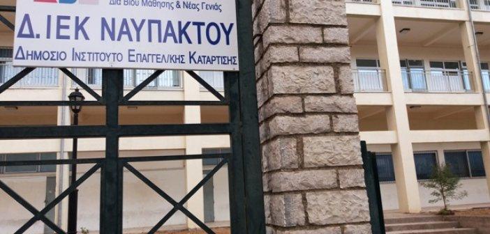 Υποβολή αιτήσεων εγγραφών στο ΔΙΕΚ Ναυπάκτου