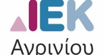 8 νέες ειδικότητες στο ΔΙΕΚ Αγρινίου