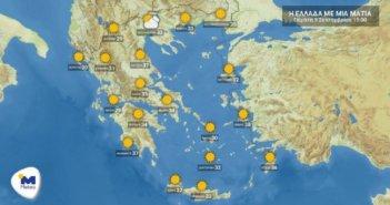 Καιρός: Συνεχίζονται οι υψηλές θερμοκρασίες την Πέμπτη