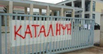 Μεσολόγγι: Κάλεσμα του Διευθυντή 1ου Γυμνασίου σε συγκέντρωση λόγω της κατάληψης