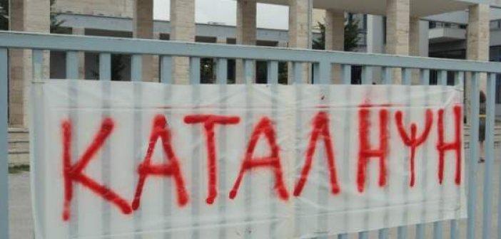 Συνεχίζονται οι καταλήψεις σε σχολεία της Αιτωλοακαρνανίας