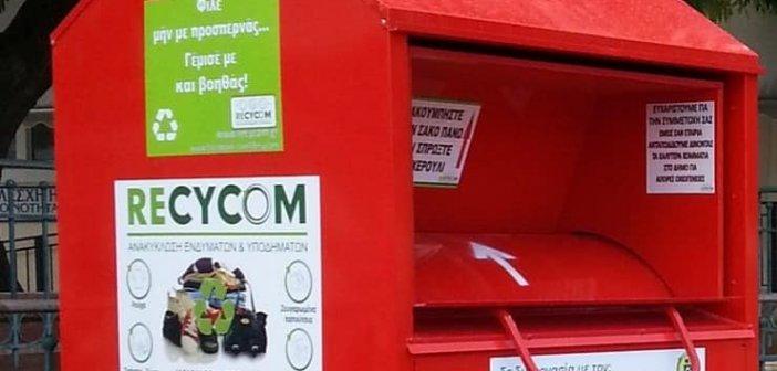 Κόκκινοι κάδοι ανακύκλωσης στο Θέρμο – Ποια θα είναι η χρήση τους