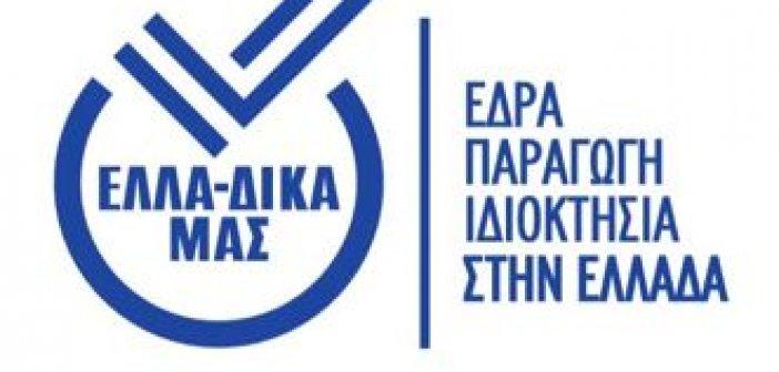 Με 24 τόνους προϊόντων η πρωτοβουλία ΕΛΛΑ-ΔΙΚΑ ΜΑΣ στέκεται αλληλέγγυα στους κατοίκους του Λιβάνου