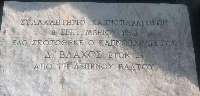 Αγρίνιο: Την Κυριακή το επίσημο μνημόσυνο του Μήτσου Βλάχου