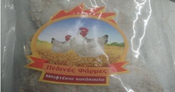 ΕΦΕΤ – προσοχή! Ανακαλούνται μπιφτέκια κοτόπουλο με σαλμονέλα