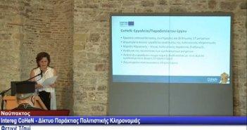 Ναύπακτος: LIVE η συνάντηση του Δικτύου Παράκτιας Πολιτιστικής Κληρονομιάς