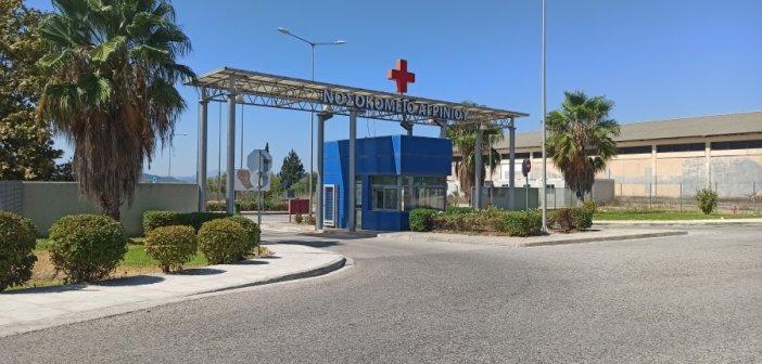 Νοσοκομείο Αγρινίου – Κορονοϊός: Τι λένε οι αριθμοί των προσλήψεων