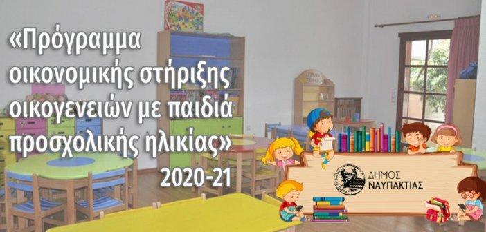 Δήμος Ναυπακτίας: Πρόγραμμα οικονομικής στήριξης οικογενειών με παιδιά προσχολικής