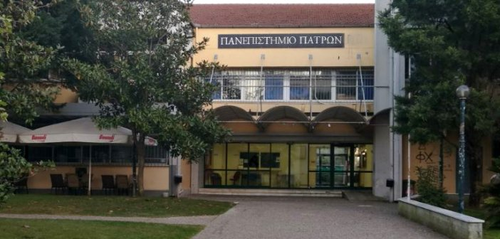 Πανεπιστήμιο Πατρών: Πέντε θέσεις μελών ΔΕΠ στα τμήματα της Αιτωλοακαρνανίας
