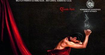 Αγρίνιο: «Εικόνες Ψυχής»-Εικαστική παρέμβαση εικόνας & λόγου αφιερωμένη στις ψυχικές ασθένειες