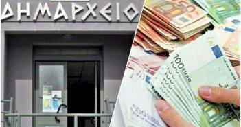906.127,5 ευρώ στους δήμους της Αιτωλοακαρνανίας- Πόσα λαμβάνει ο καθένας