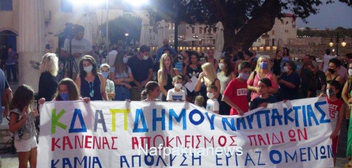 Ναύπακτος: Συγκέντρωση διαμαρτυρίας για τα ΚΔΑΠ (VIDEO+ΦΩΤΟ)