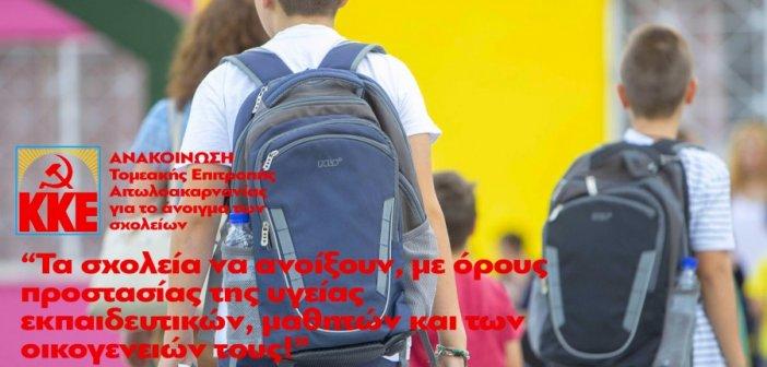 """ΚΚΕ Αιτωλοακαρνανίας: """"Τα σχολεία να ανοίξουν, με όρους προστασίας της υγείας εκπαιδευτικών, μαθητών και των οικογενειών τους!"""""""
