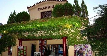 Αγρίνιο:Κινηματογραφικά αριστουργήματα στο Ελληνίς