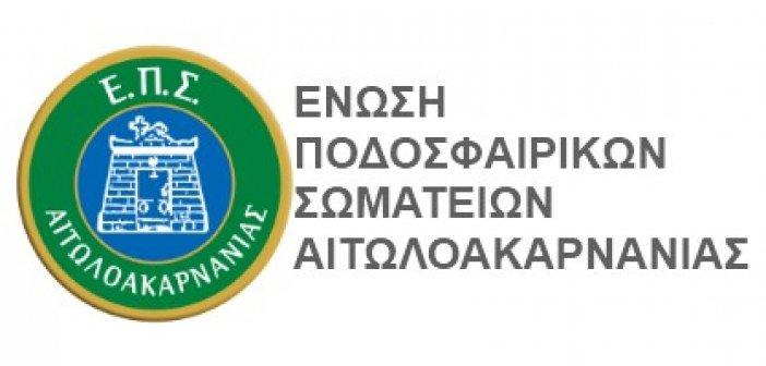 ΕΠΣ Αιτ/νιας: Οι προκηρύξεις των πρωταθλημάτων και κυπέλλου 2020-21