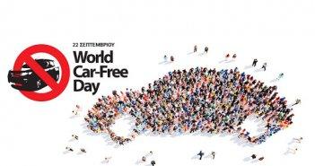 Κυκλοφοριακές ρυθμίσεις για την Ευρωπαϊκή Ημέρα χωρίς αυτοκίνητο σε Βόνιτσα και Κατούνα