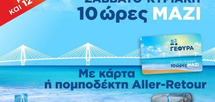 Σε ισχύ μέχρι και το Σαββατοκύριακο 12-13/9 η 10ωρη εκπτωτική διέλευση της Γέφυρας