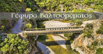 Η παλιά γέφυρα στο Βαλτσόρεμα Ευήνου (VIDEO)