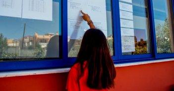 Πανελλαδικές 2020 – AEI: Ξεκινά η εγγραφή των επιτυχόντων