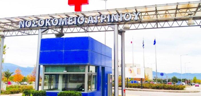Κρούσμα Covid σε γιατρό του Νοσοκομείου Αγρινίου- Σημαντικός αριθμός υγειονομικού προσωπικού μολύνθηκε από τον ιό