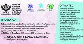 Ενημερωτική εκδήλωση στο Αγρίνιο για τη Νόσο Crohn –  Ελκώδη κολίτιδα
