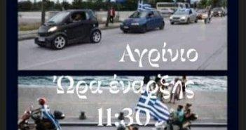 O Κώστας Κιτσοπάνος καλεί σε μια πρωτότυπη «παρέλαση» ανήμερα της 28ης Οκτωβρίου