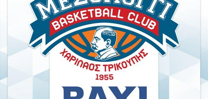 Το Μεσολόγγι BAXI (Χαρίλαος Τρικούπης) ευχαριστεί το Αγρίνιο