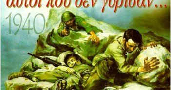 Ξηρομερίτες Λησμονημένοι Μαχητές του 1940 -39 Σύνταγμα Ευζώνων Μεσολογγίου & 24ο Σύνταγμα Πεζικού Πρεβέζης