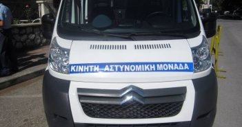 To εβδομαδιαίο δρομολόγιο της κινητής αστυνομικής μονάδας Ακαρνανίας