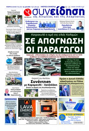 https://sinidisi.gr/wpress/wp-content/uploads/2020/10/21-10-202-1.jpg