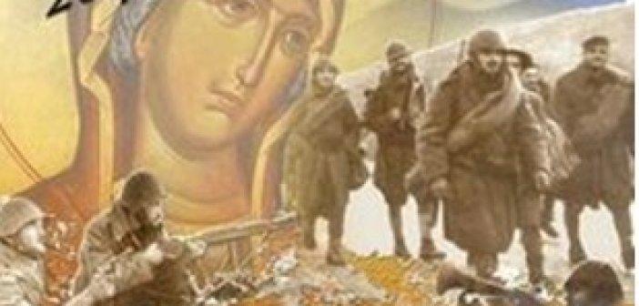 28η Οκτωβρίου 1940, μια Επέτειος, ένας Θρύλος, μια Μνήμη κι ένα Χρέος