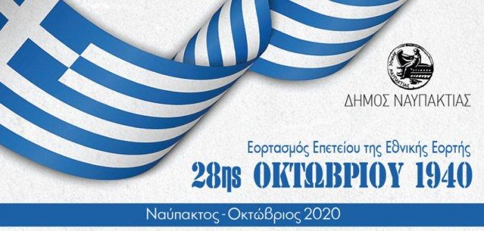Ο Δήμος Ναυπακτίας τιμά την Εθνική Επέτειο της 28ης Οκτωβρίου – Το πρόγραμμα