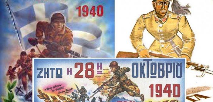 Δήμος Ακτίου – Βόνιτσας: «Πρόγραμμα εορτασμού επετείου 28ης Οκτωβρίου 1940»