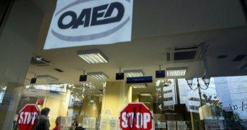 Αιτήσεις για το νέο πρόγραμμα του ΟΑΕΔ με 100% επιδότηση για 3.000 προσλήψεις