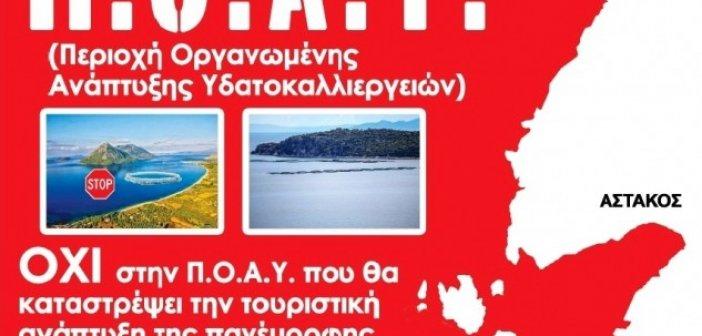 Οι θέσεις του ΤΕΕ Αιτωλοακαρνανίας για το ζήτημα των ιχθυοκαλλιεργειών στο παραλιακό κομμάτι Αστακός – Μύτικας.