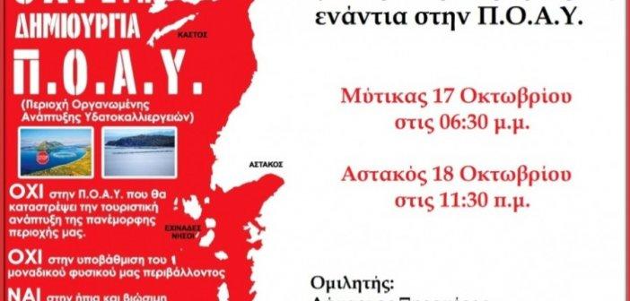 Διοργάνωση συγκεντρώσεων σε Μύτικα και Αστακό, ενάντια στην Π.Ο.Α.Υ. Εχινάδων Νήσων