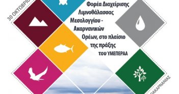 Αγρίνιο: Ημερίδα του Φορέα Διαχείρισης Λιμνοθάλασσας για το πρόγραμμα ΥΜΕΠΕΡΑΑ