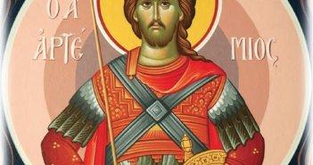 Σήμερα 20 Οκτωβρίου τιμάται ο Άγιος Αρτέμιος ο Μεγαλομάρτυρας