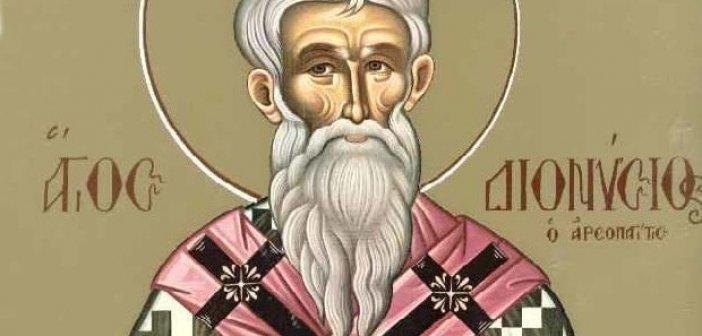 Σήμερα εορτάζει ο Άγιος Διονύσιος Αρεοπαγίτης