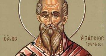 Σήμερα 22 Οκτωβρίου εορτάζει ο Όσιος Αβέρκιος ο Ισαπόστολος