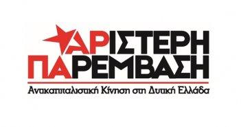 Δυτική Ελλάδα: Ανακοίνωση της ΑΡΠΑ για τον ξυλοδαρμό εργάτη στο Βαρθολομιό