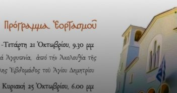 To πρόγραμμα των θρησκευτικών εκδηλώσεων του Αγ.Δημητρίου Ναυπάκτου