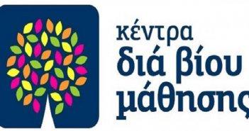Αμφιλοχία: Πρόσκληση συμμετοχής στα τμήματα μάθησης του Κέντρου Διά Βίου Μάθησης (Κ.Δ.Β.Μ.)